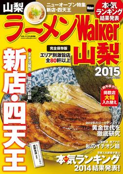 ラーメンWalker山梨2015-電子書籍