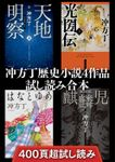 冲方丁歴史小説4作品試し読み合本(『天地明察』『光圀伝』『はなとゆめ』『麒麟児』)