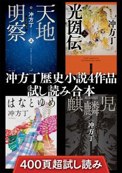 冲方丁歴史小説4作品試し読み合本(『天地明察』『光圀伝』『はなとゆめ』『麒麟児』)-電子書籍