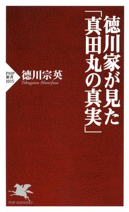 徳川家が見た「真田丸の真実」-電子書籍