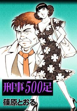 刑事500足-電子書籍