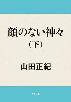 顔のない神々 (下)-電子書籍