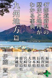 47都道府県の歴史と地理がわかる事典 九州地方篇(幻冬舎plus+)