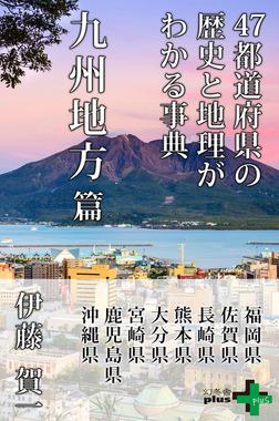 47都道府県の歴史と地理がわかる事典 九州地方篇-電子書籍