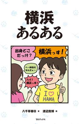 横浜あるある-電子書籍