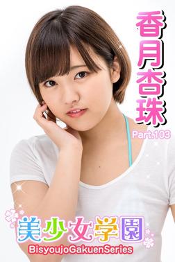 美少女学園 香月杏珠 Part.103-電子書籍