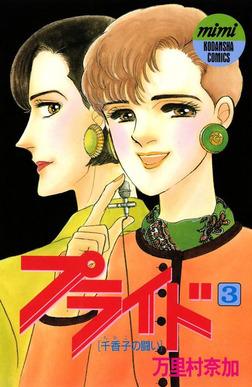 プライド(3)-電子書籍