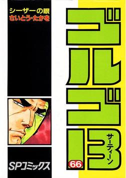 ゴルゴ13(66)-電子書籍