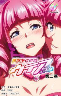 【フルカラー】魔獣浄化少女ウテア soul.2 ミズキの鏡 第二巻