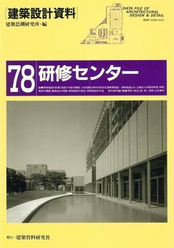 研修センター-電子書籍