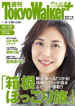 週刊 東京ウォーカー+ 2018年No.3 (1月17日発行)-電子書籍