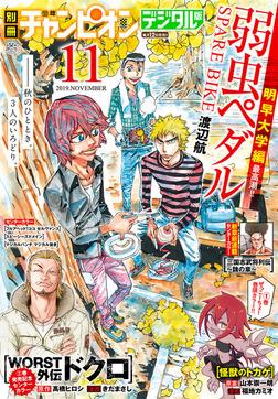 別冊少年チャンピオン2019年11月号-電子書籍