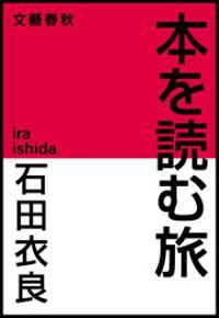 本を読む旅(文春e-book)