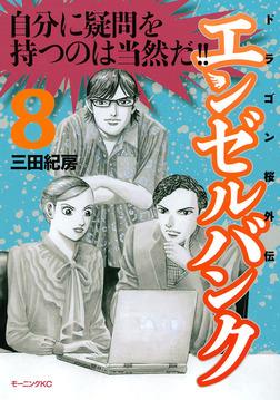 エンゼルバンク ドラゴン桜外伝(8)-電子書籍