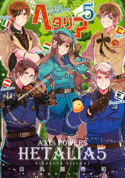 ヘタリア 5 Axis Powers-電子書籍