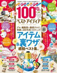 晋遊舎ムック 100均のベストアイディア(晋遊舎ムック)