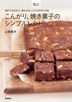 こんがり、焼き菓子のシンプルレシピ-電子書籍