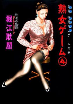 熟女ゲーム4-電子書籍