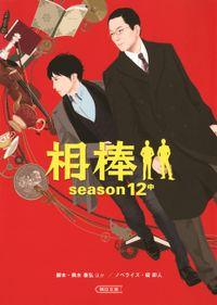 相棒 season12 中