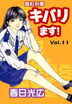 高杉刑事キバります! 11-電子書籍