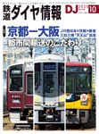 鉄道ダイヤ情報_2020年10月号