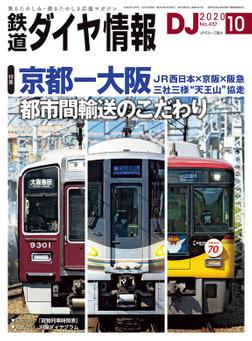 鉄道ダイヤ情報_2020年10月号-電子書籍
