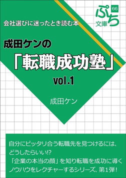 成田ケンの「転職成功塾」vol.1-電子書籍
