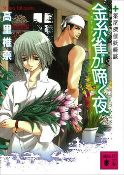 金糸雀が啼く夜 薬屋探偵妖綺談-電子書籍
