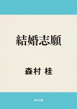結婚志願-電子書籍