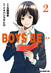 BOYS BE… ~young adult~ (2)