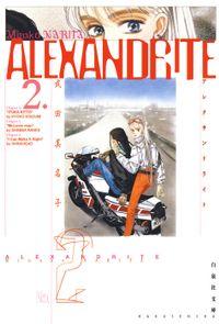 ALEXANDRITE〈アレクサンドライト〉 2巻