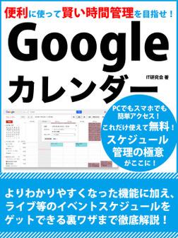 便利に使って賢い時間管理を目指せ!Googleカレンダー-電子書籍