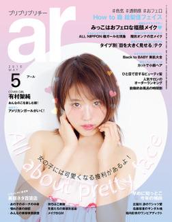 ar 2015年 05月号-電子書籍