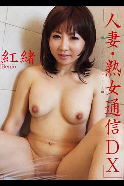 人妻・熟女通信DX 「パイパン三十路妻ドキュメント」 紅緒 37歳-電子書籍