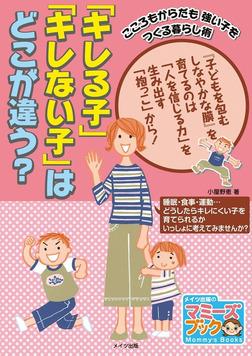 「キレる子」「キレない子」はどこが違う? : こころもからだも強い子をつくる暮らし術-電子書籍
