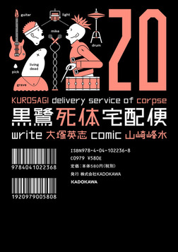 黒鷺死体宅配便(20)-電子書籍