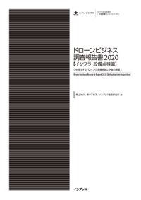 ドローンビジネス調査報告書2020【インフラ・設備点検編】-本格化するドローンの現場実装と今後の展望-