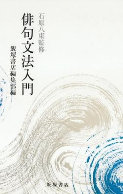 俳句文法入門-電子書籍