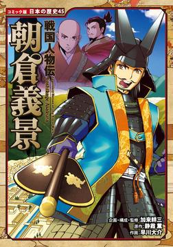 コミック版 日本の歴史 戦国人物伝 朝倉義景-電子書籍