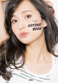 KOTOKO BOOK(扶桑社BOOKS)