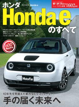 ニューモデル速報 第602弾 ホンダ Honda eのすべて-電子書籍