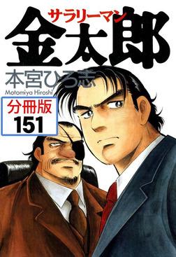 サラリーマン金太郎【分冊版】 151-電子書籍