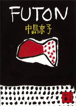 FUTON-電子書籍