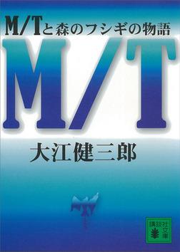 M/Tと森のフシギの物語-電子書籍