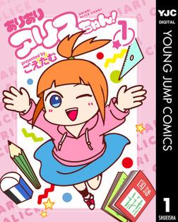 ありありアリスちゃん! 1-電子書籍