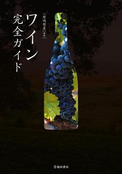 ワイン完全ガイド(池田書店)-電子書籍