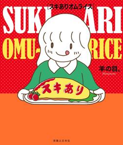 スキありオムライス-電子書籍