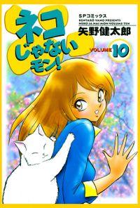 ネコじゃないモン! 10巻