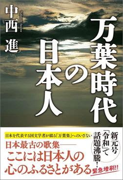 万葉時代の日本人-電子書籍