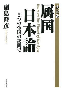 [決定版]属国 日本論 2つの帝国の狭間で-電子書籍